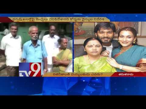 Actor Dhanush parentage case Madhurai court to giver verdict soon TV9