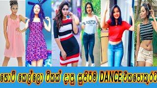 sri lankan hot dance collection sri Lankan tik tok dance  sri Lankan girls dance tiktok musical ly
