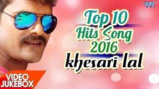 Khesari Lal  Yadav -  HITS TOP 10 SONGS 2016 - Video JukeBOX - Bhojpuri Hot Songs 2017 new