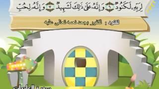 سورة العاديات المصحف المعلم الشيخ المنشاوى مع الاطفال