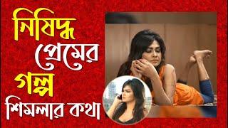 Nishiddho Premer Golpo 2- Jamuna TV