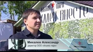 АЛЬЯНС ПАРК. Телеканал