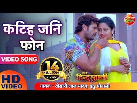 Katih Jani Phone HD Bhojpuri Song | Film Hum Hai Hindustani - Khesari Lal Yadav, Kajal Raghwani