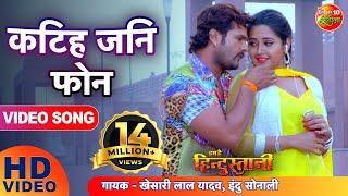 Katiha jani Phone HD Bhojpuri Song | Film Hum Hai Hindustani - Khesari Lal Yadav, Kajal Raghwani