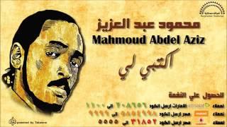 الحوت محمود عبد العزيز (اكتبي لي)