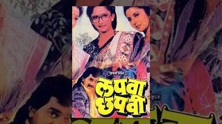 Lapwa Chapwi - Full movie | Laxmikant Berde, Ramesh Bhatkar  | Marathi Comedy