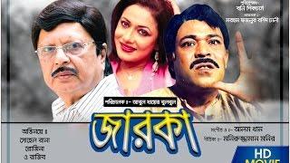Zarka l Sohel Rana l Rojina l Rajib l Bagla HD Movie