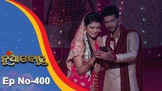 Nua Bohu | Full Ep 400 | 25th Oct 2018 | Odia Serial - TarangTV