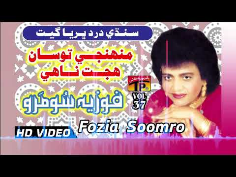 Xxx Mp4 Muhnji Tosan Hujjat Nahey Nahey Fozia Soomro Hits Sindhi Song Full HD 3gp Sex