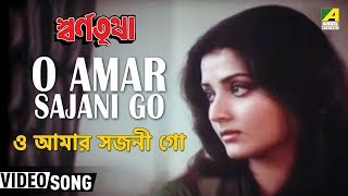 O Amar Sajani Go | Swarna Trishna | Bengali Movie Video Song | Kishore Kumar, Lata Mangeskar