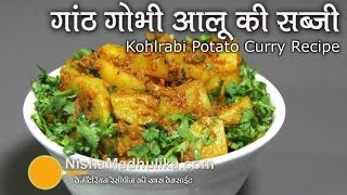 Indian Kohlrabi Potato Recipe - Ganth Gobi Alu Recipe