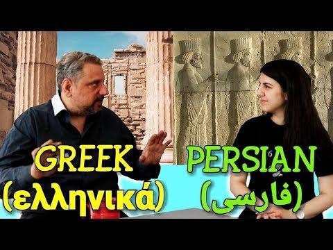 Xxx Mp4 Similarities Between Greek And Persian 3gp Sex