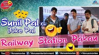Railway Station Pakau | रेलवे स्टेशन पकाऊ | Sunil Pal Ke Joke Pal | Comedy Gags-2 | Best Comedy Ever