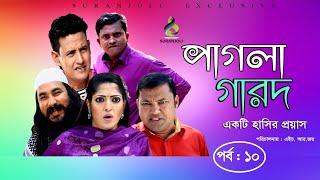 Pagla Garod (পাগলা গারদ ) - Epi 10 | Siddik | Humayra Himu | Shahin | Luton Taj | Bangla Eid Natok