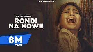 RONDI NA HOWE ( Full Song ) MANJIT SAHOTA | RUPIN KAHLON | Latest Punjabi Songs 2017 | JUKE DOCK