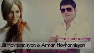 SAMMY FLASH REMIX - Lilit & Arman  Hovhannisyan - Im Bajin Sere -