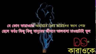 Kichu Kichu Manusher Jibone Bangla Karaoke     For Female Only