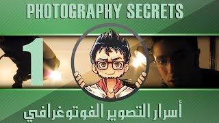 Photography Secrets P1 -  أسرار التصوير الفوتوغرافي ج1