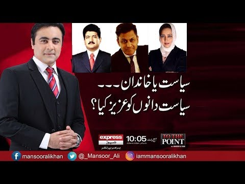 To The Point 11 Aug 2017 - Express News