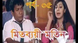 "Eid Ul Azha Natok ""মিতব্যয়ী মতিন"" ft. Mosharaf Karim (পর্ব- 0৫)"