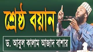 ড. আবুল কালাম আজাদ বাশার সেরা বয়ান ২০১৮ | Dr Abul Kalam Azad Bashar best waz 2018 | Islamic Life