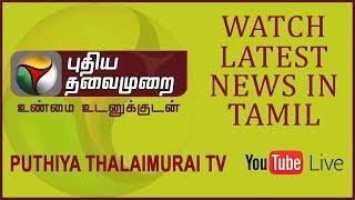 🔴 LIVE: Puthiya Thalaimurai TV LIVE Streaming   நேரலை