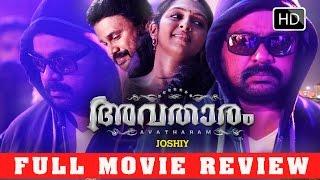 Malayalam Movie Avatharam |  Review | Ft.Dileep,Lakshmi Menon [HD]