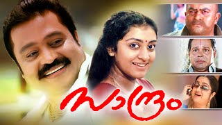 Malayalam Full Movie | Saandhram | Ft:Suresh Gopi, Parvathy, Innocent | Full Movies [HD]