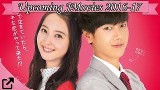 Upcoming Japanese Movies of 2016 & 2017 (#08)