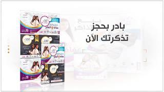 قناة اطفال ومواهب الفضائية اعلان بيع تذاكر حفل وداع عفاف والهام