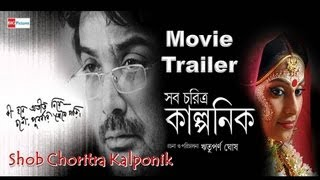 Shob Charito Kalponik | Movie Trailer