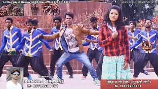 HD Bhulay Gele Goriya   भुलाय गेले गोरिया   HD NAGPURI SONG 2017   Singer- Pankaj Oraon
