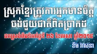 Khem Veasna 2015 04 26 - Khmer Needs True Heart Leaders - LDP Voice