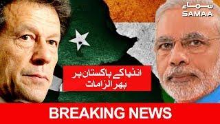 Breaking News   India Ke Pakistan Per Phir Ilzamat   28 Feb 2019
