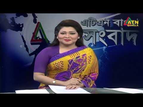 Xxx Mp4 এটিএন বাংলা দুপুরের সংবাদ । ATN BANGLA News At 2pm 16 01 2019 3gp Sex