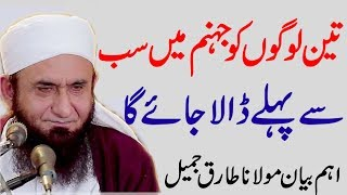 3 Jahannamion Ko Sab Se Pehly Jahannam  Mein Dala Jaye Ga By Maulana Tariq Jameel Latest Bayan 2018