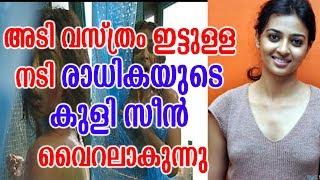 അടി വസ്ത്രം ഇട്ടുള്ള രാധികയുടെ കുളി വൈറൽ ആകുന്നു | Actress Radhika's bath scene going to vyral
