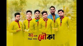 জয় বাংলা জিতবে আবার নৌকা/Joy Bangla Jitbe Abar Nouka/Gopalganj/Bagerhat/LOVE TV HD
