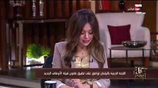 كل يوم - اللجنة الدينية بالبرلمان توافق على تطبيق قانون هيئة الأوقاف الجديد