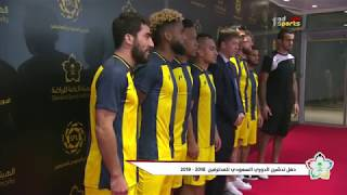 حفل تدشين الدوري السعودي 2018-2019