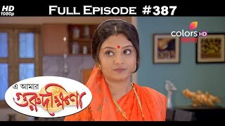 E Amar Gurudakshina - 16th September 2017 - এ আমার গুরুদক্ষিণা - Full Episode