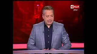 برنامج الحياة اليوم مع تامر أمين - حلقة الثلاثاء 21-11-2017- Al Hayah Al Youm