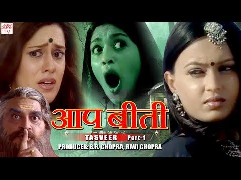 Xxx Mp4 Aap Beeti TASVEERquot PART1 BR Chopra Superhit Hindi Serial Aatma Ki Khaniyan 3gp Sex