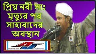 Allama Mufti Anuwar Hussain cisti Dhaka New Waz Sylhet প্রিয় নবী সাঃ মৃত্যুর পর সাহাবাদের অবস্থান
