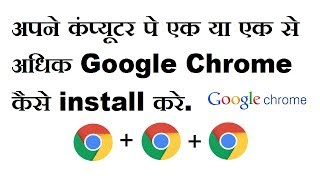 How to Use Many More Google Crome On Laptop or Computer