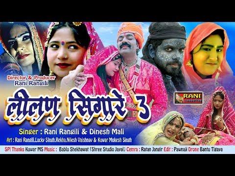 Xxx Mp4 Rani Rangili Exclusive Tejaji Song 2018 लीलण सिंगारे 3 Latest Lilan 3 जरूर देखे Rajasthani Song 3gp Sex