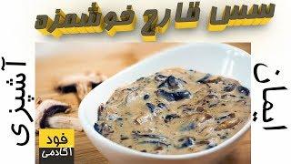 سس قارچ خوشمزه مناسب با انواع استیک، همبرگر، پاستا، لازانیا و ساندویچ - فیلم آشپزی ایرانی با ایمان
