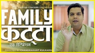 Family Katta | Review | Popcorn Pe Charcha | Amol Parchure | ADbhoot