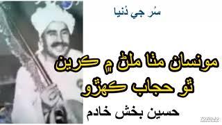 Hussain Bux Khadim    Moonsa Mitha Milan Me    Tuhunjoo Galhyoon Sajan