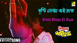 Bristi Bheja Ei Raat |  Biswas Abiswas | Bengali Movie Video Song